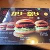 金沢市松村「コメダ珈琲店 金沢松村店」でアツアツのカツカリーパン