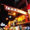 台湾台中の夜市で食べ歩き!逢甲夜市②