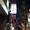 水道町で接待やご挨拶におすすめ!「とく一。」は熊本料理のちょっと贅沢なお店です。