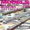 『RM MODELS 290 2019-10』 ネコ・パブリッシング