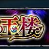 【モンスト】祝!封印の玉楼制覇!!
