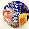 【今週のカップ麺15】 サッポロ一番 福島白河 とら食堂 ワンタン麺 (サンヨー食品)