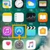 MT4のiPhone用アプリをインストールする方法