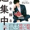 メンタリストDaiGoさんが著す『自分を操る超集中力』が素晴らしすぎるのでぜひ読んで欲しい