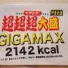 ペヤング超超超大盛りGIGAMAXを買いました