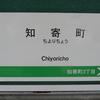 シリーズ土佐の駅(167)知寄町駅(とさでん交通後免線)