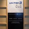 NRT UA United Club 第1ターミナル 第3サテライト 2017.1