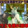 首位迎撃の死闘!鴎一丸の劇的勝利 ○M4×ー2H(延長11回)