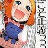 ねこぐるい 美奈子さん 評価B 猫好きは人間を超越している!