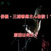 俳優・三浦春馬さん自殺!原因は何か?