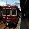 阪急5100系の未来と阪急の今後