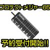 【パズデザイン】丸めて運べるターポリン製メジャー「プロテクトメジャー65」通販予約受付開始!