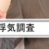 浮気調査のアレコレGPS編