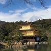 【冬の京都観光】雪が積もるとまた良い景色になる「金閣寺」へ