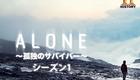 【ALONE〜孤独のサバイバー〜】極限状態で気づく、独り身の寂しさ(ネタバレあり)