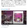 twitterにおける認証バッジの付与が中断していることに関して #HKT48、#指原莉乃