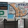 波止の先端まで車で行ける漁港!(福井・世久見漁港)