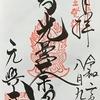 御朱印集め 元興寺(Gangoji):奈良