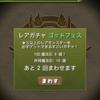 【日記】出張からの帰還