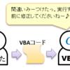 VBA 変数とメモリの関係 ~ 値渡しと参照渡しをメモリの動きから理解する