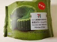セブンの「抹茶ガトーショコラ」が美味し過ぎる!上質な抹茶「の」ガトーショコラ!