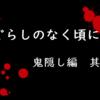 【Hulu感想】アニメ『ひぐらしのなく頃に』鬼隠し編其の一【もうすぐハロウィーンだから、ホラー見る!】