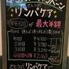 マンスリーキャンペーン〜さとう式リンパケア〜