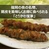 【とりかわ宝家@春吉】福岡の夜の名物、鶏皮を美味しくお得に食べられる居酒屋