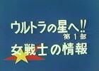 ザ・ウルトラマン最終回 47話「ウルトラの星へ!! 第1部 女戦士の情報」