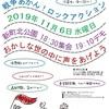 11/6(水)18時半~戦争あかん!ロックアクション御堂筋デモ@新町北公園