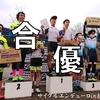 【総合優勝】サイクルエンデューロin播磨中央公園(コース・戦略・リザルト)