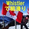 """海外での初めてのスノーボードは""""ウィスラー""""にてDONE!"""