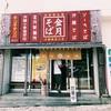 沖縄で金月そばの沖縄そばを食べる