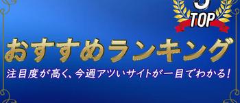 競艇予想サイト【おすすめランキングTOP5】競艇の勝ち方・稼ぎ方・買い方はコレだ!