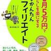 「プラス月5万円で暮らしを楽にする超かんたんアフィリエイト」kindle版も出ました。