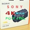 今さらだけど、4K撮れるハンディカム「FDR-AX45」をレビュー