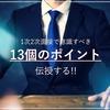 【就活】1次2次面接で意識すべき13個のポイントを伝授する!!