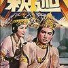 釈迦(1961年の映画 三隅研次監督)