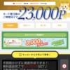 【クレカ一枚でなんと31,100円!! 】 MIゴールドカードの入会キャンペーン!