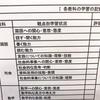 通知表の活用方法【中学生版】