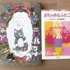 【読書記録】4年生6月の本 ハリーポッターの次にはまれる本を探し中
