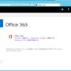 SharePoint 2016とOffice365