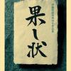 【棋書】最近読んでる本