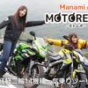 Manamiのモトレポ!#10 注目の軽軽二輪14機種一気乗り!伊香保温泉日帰りツーリング