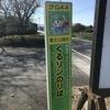 畠山重忠公史跡公園を散策。