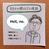 【使えるドラマ英語】強い拒否・拒絶に~「Hell,no!」NOと言える日本人になる!