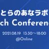 【カンファレンス】『とらのあなラボ Tech Conference』を開催しました!