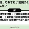 【稿本】薬局が知っておきたい病院の3大点数