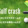 人気のスマホゲーム『ゴルフクラッシュ』が熱い。世界中のプレイヤーと対戦してアイテムがGETできるおすすめゲームアプリ!