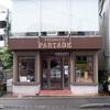 玉川学園前「Patisserie PARTAGE(パティスリーパクタージュ)」〜ケーキの販売は金土日祝日のみ〜